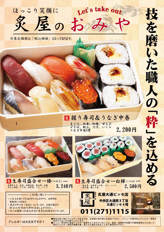 https://www.odori-bisse.com/info/aburiya_210903_img1.JPG