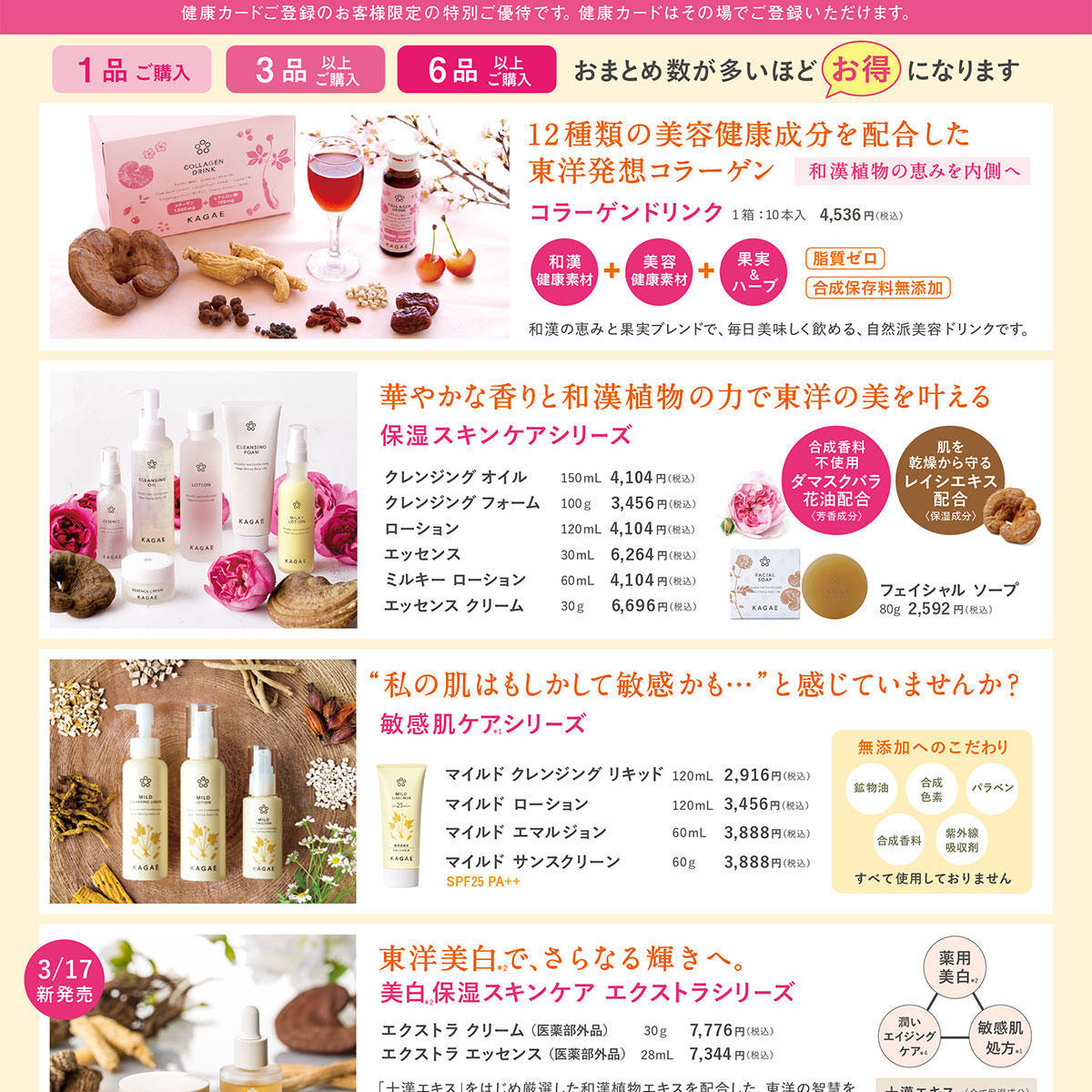 【特別ご優待】春の美容&健康フェア