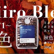 『秋色ブレンド』リリース&大通店限定『マロンフェア』開催中!