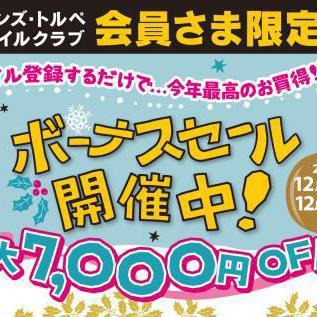 最大7,000円オフ!ボーナスセールクーポンプレゼント!