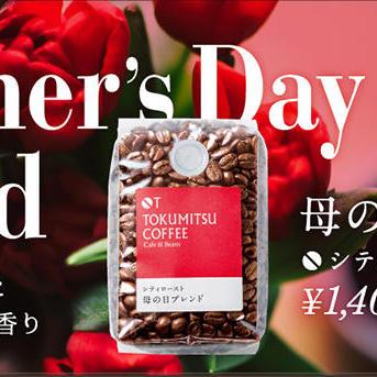 『母の日ブレンド』本日よりリリースです。