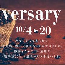 大通店 9周年記念 増量サービス始まります!