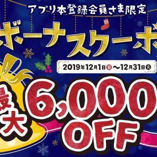 最大6,000円OFFボーナスクーポン!