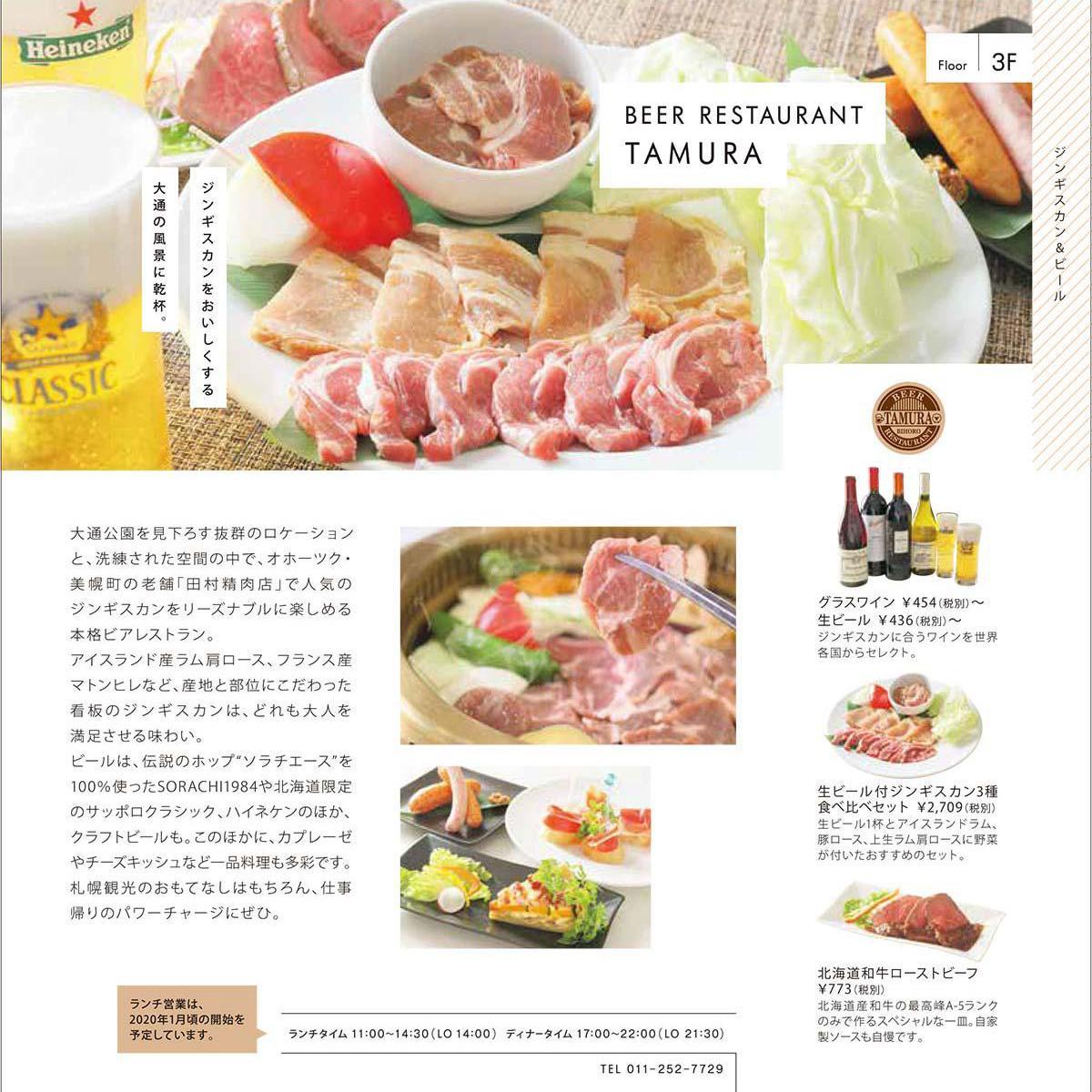 ビア レストラン タムラ オープン!