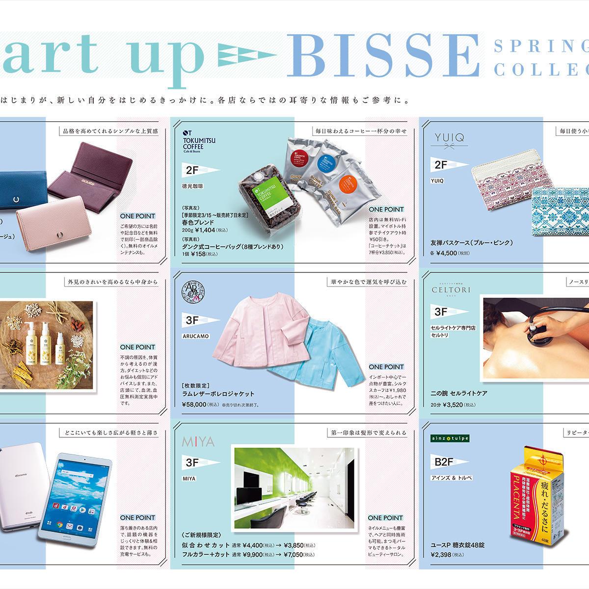 【BISSE Spring -Start up BISSE-】スタートの春を、ビッセで。