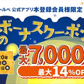 最大7,000円OFF 冬のボーナスクーポン!