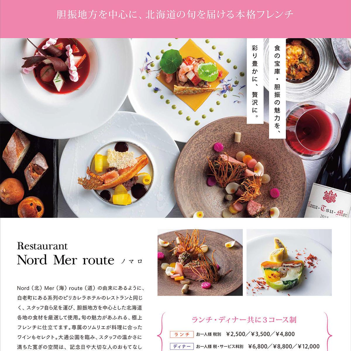 12月5日OPEN「Restaurant Nord Mer route(レストランノマロ)」のご案内