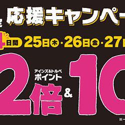 2/25(木)~ポイント2倍&10%OFFセール