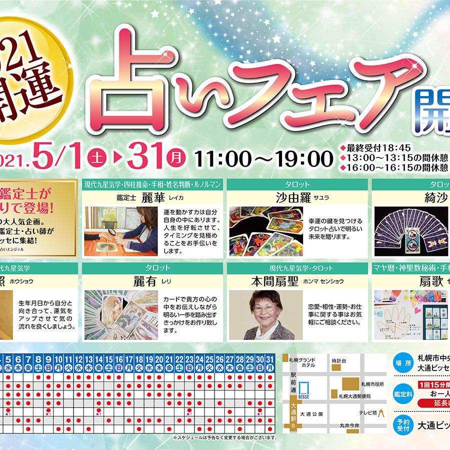 5/1~5/31「開運占いフェア」開催!