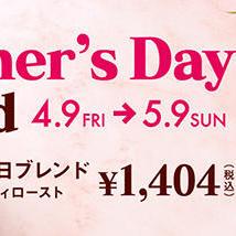 『母の日ブレンド』&『母の日ギフト』リリースです。