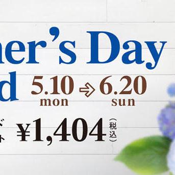 『父の日ブレンド』&『父の日ギフト』リリースです。