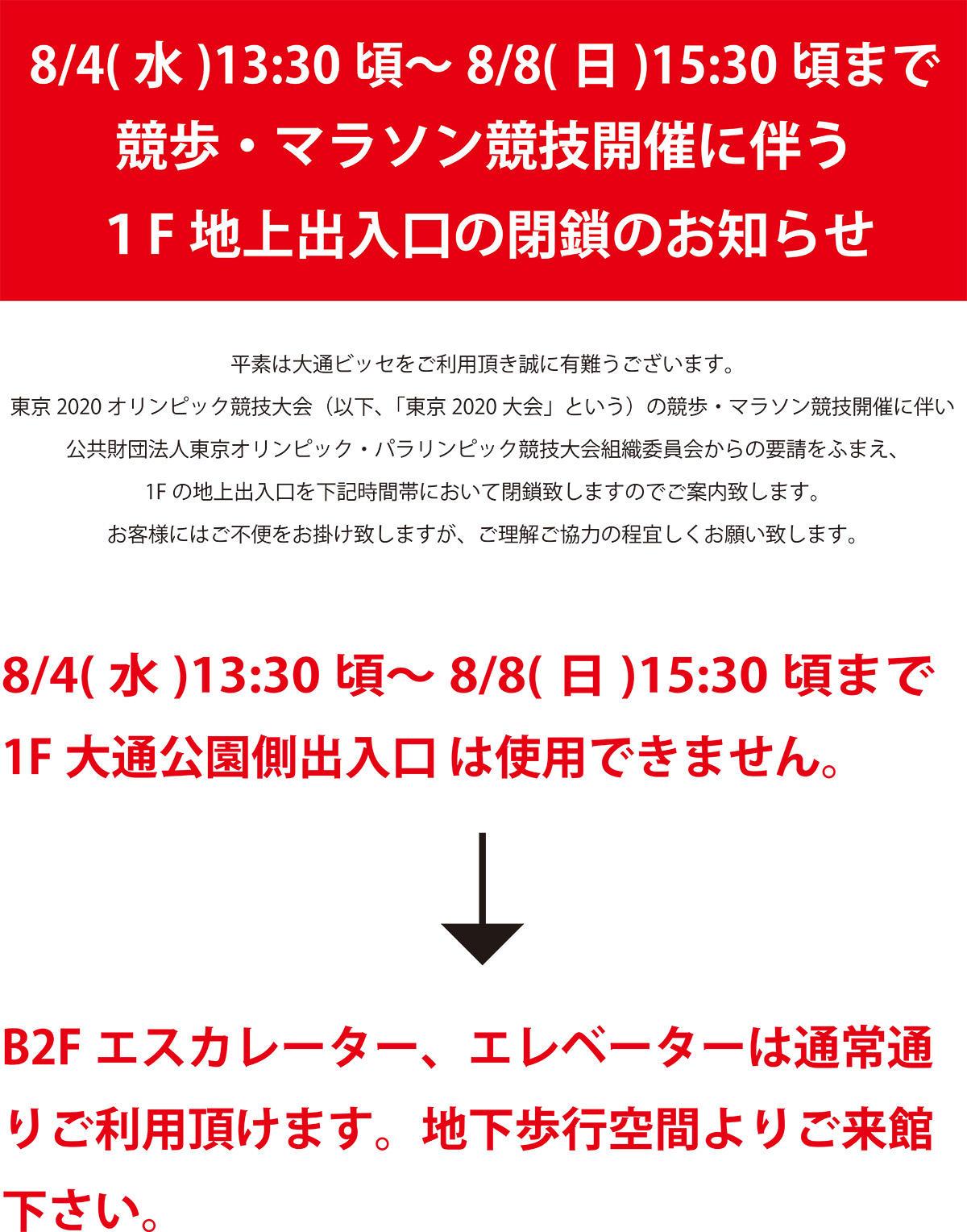 https://www.odori-bisse.com/info/information.jpg