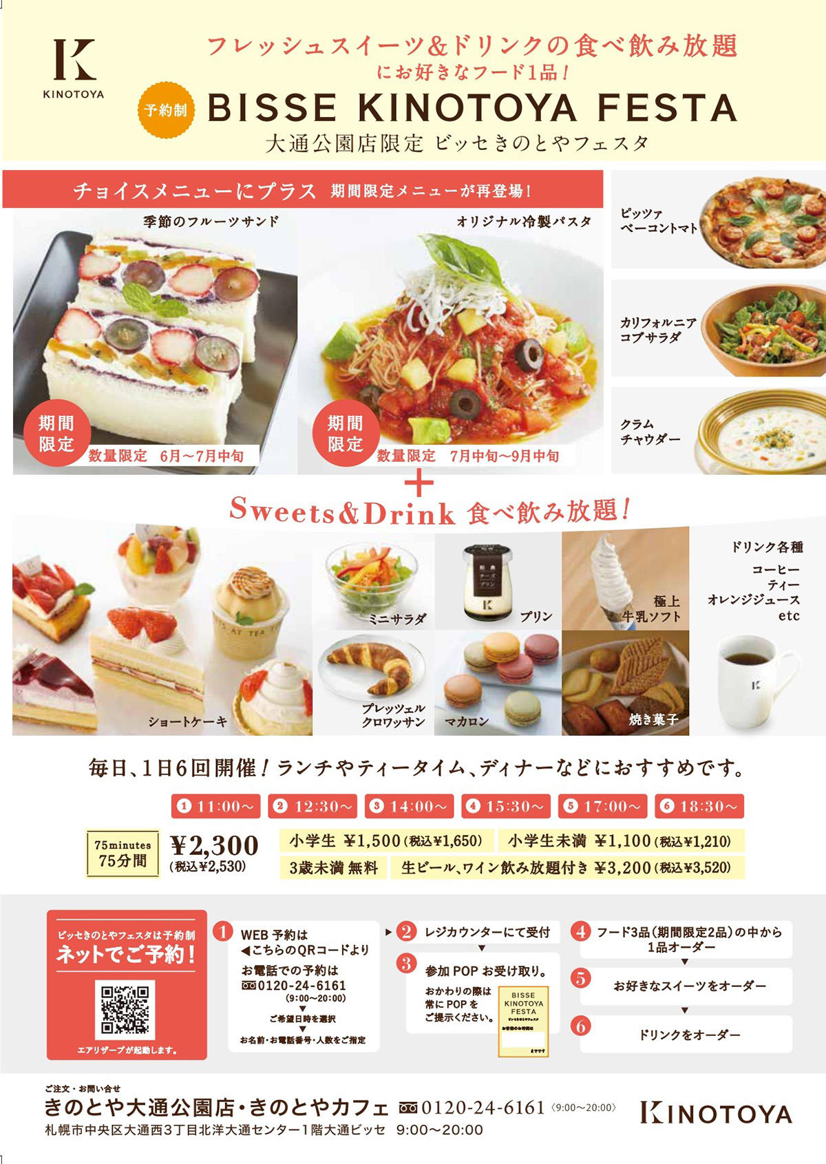 https://www.odori-bisse.com/info/kinotoyaf_200529_img2.jpg