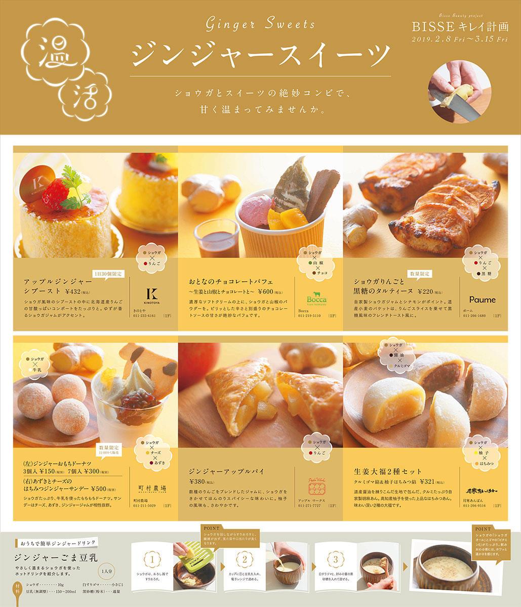 https://www.odori-bisse.com/info/news_190206_img2.jpg