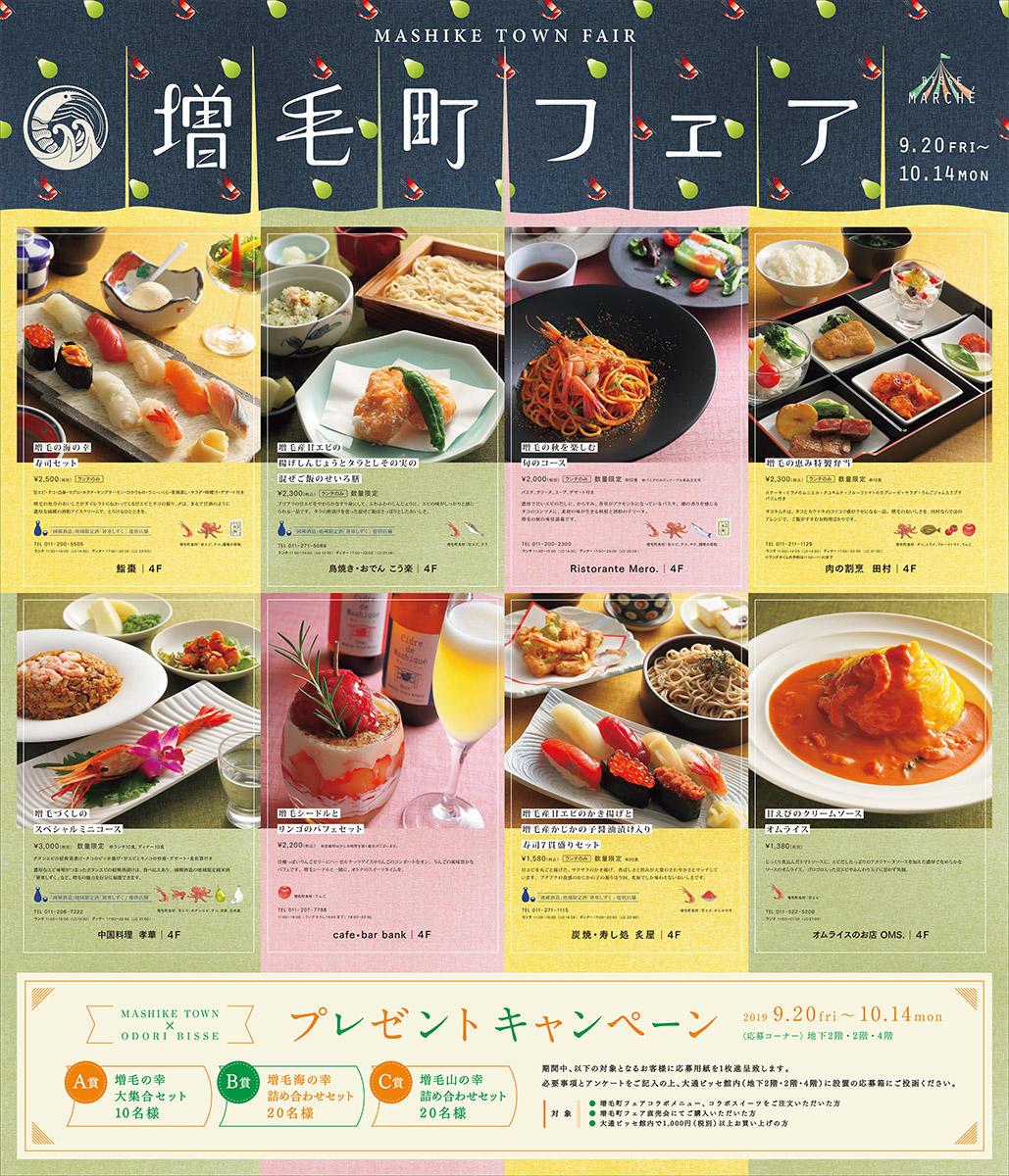 https://www.odori-bisse.com/info/news_190918_img1.jpg