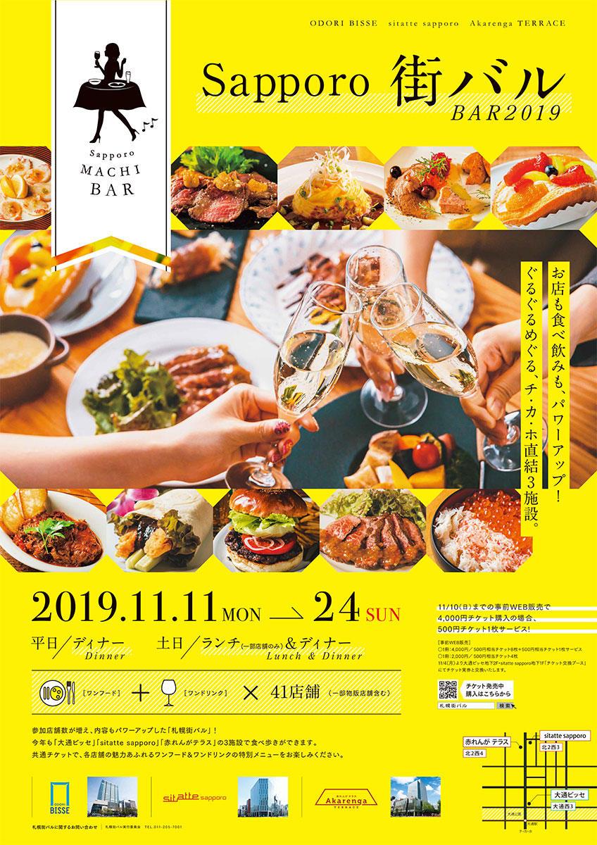 https://www.odori-bisse.com/info/news_191108_img1.jpg