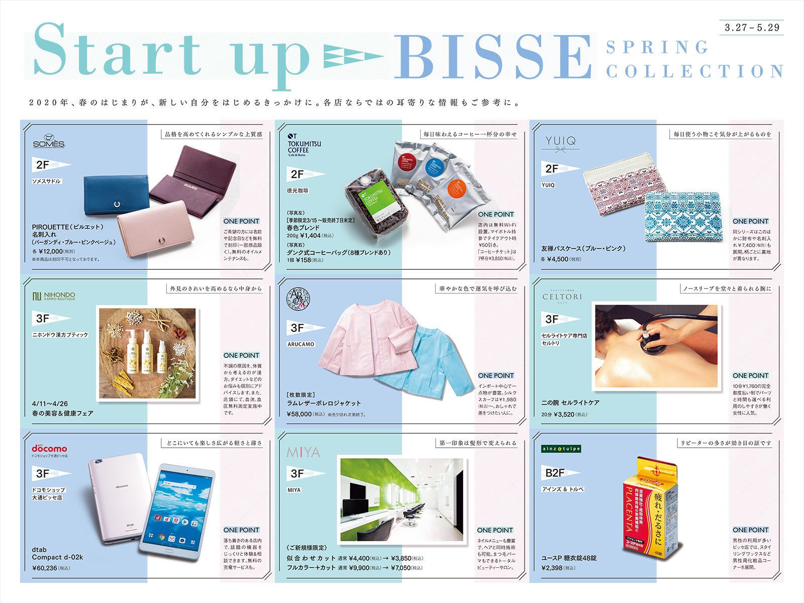 https://www.odori-bisse.com/info/news_200325_img2.jpg