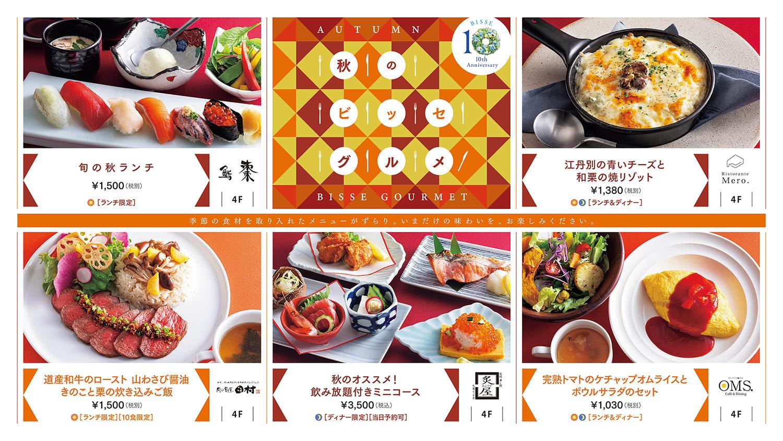 https://www.odori-bisse.com/info/news_200902_img1.jpg
