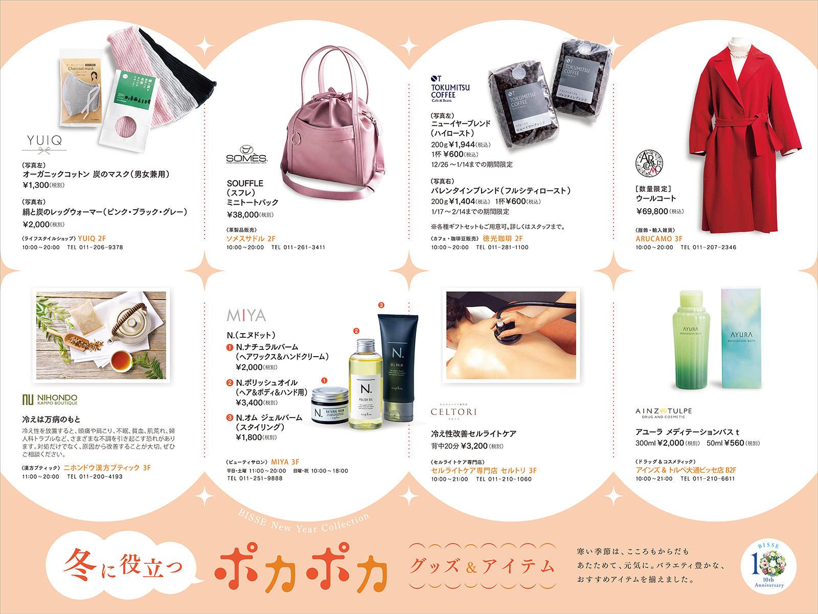 https://www.odori-bisse.com/info/news_201221_img1.jpg