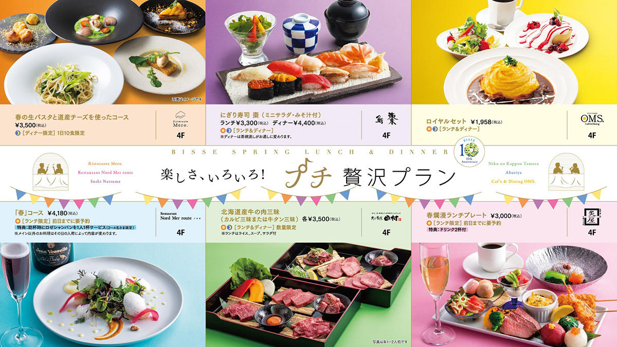 https://www.odori-bisse.com/info/news_210301_img01.jpg