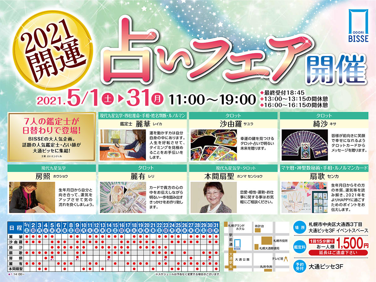 https://www.odori-bisse.com/info/news_210430_img2.jpg