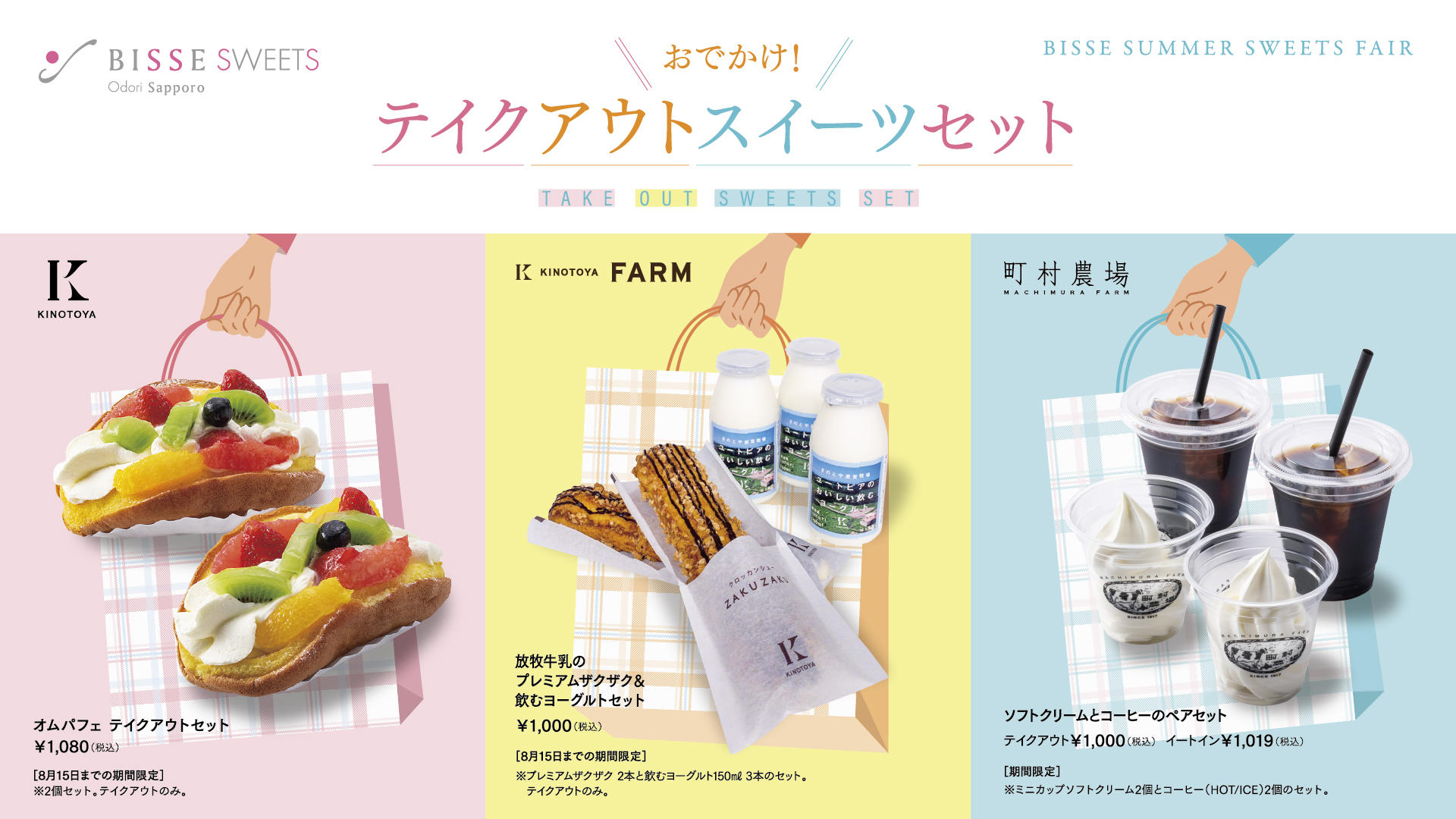 https://www.odori-bisse.com/info/news_210521_img1.jpg