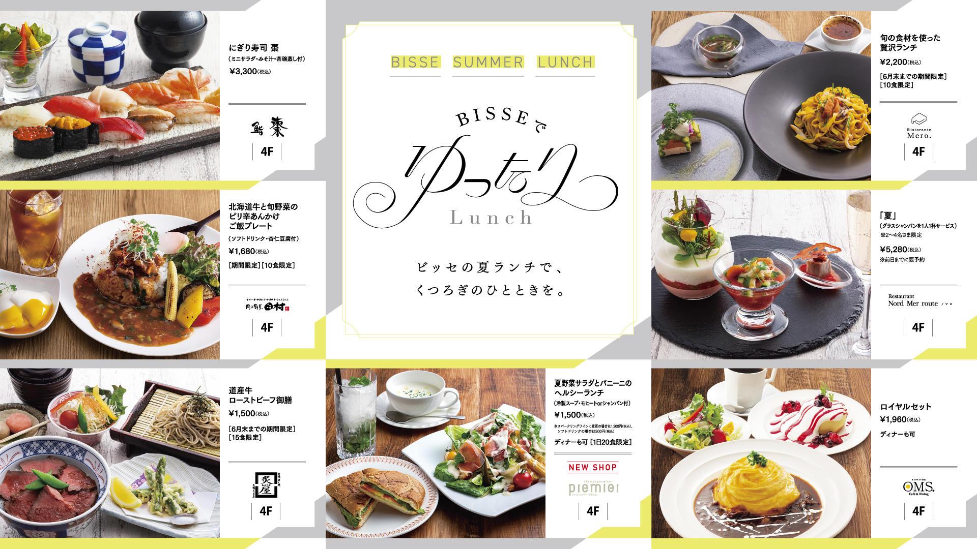 https://www.odori-bisse.com/info/news_210521_img2.jpg