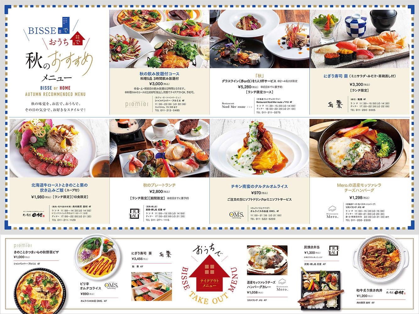 https://www.odori-bisse.com/info/news_210816_img2.jpg