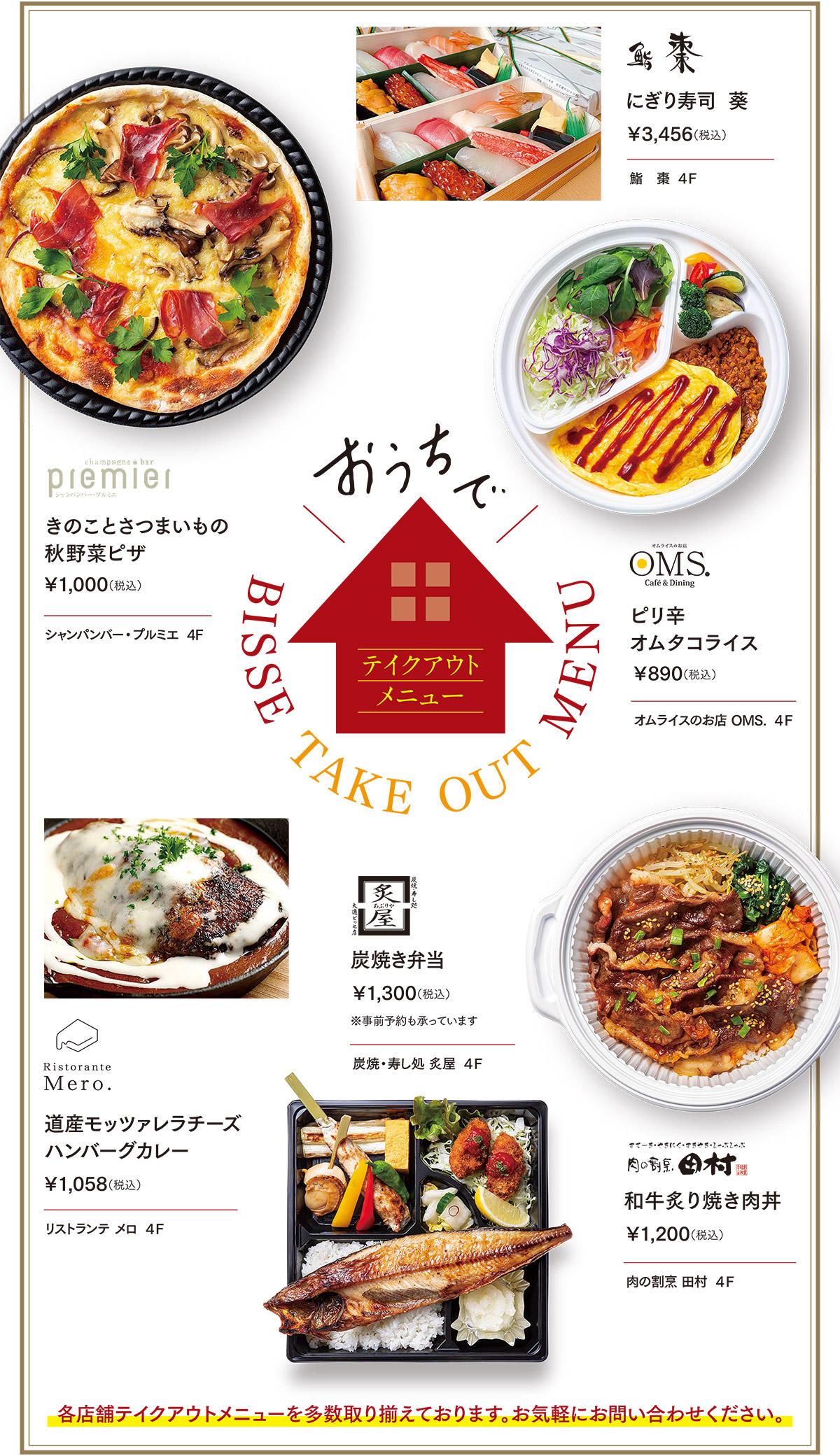 https://www.odori-bisse.com/info/news_210816_img3.jpg