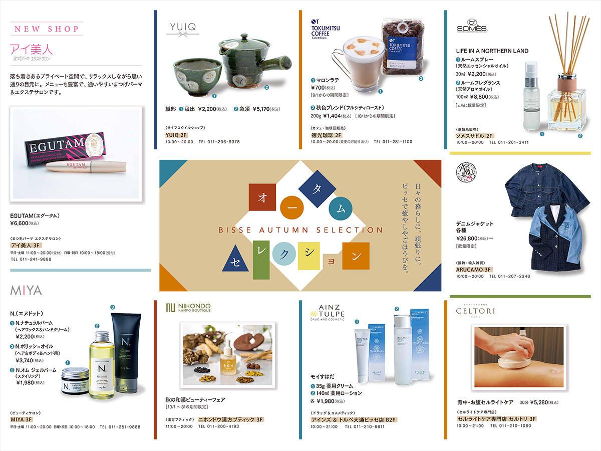 https://www.odori-bisse.com/info/news_210816_img4.jpg