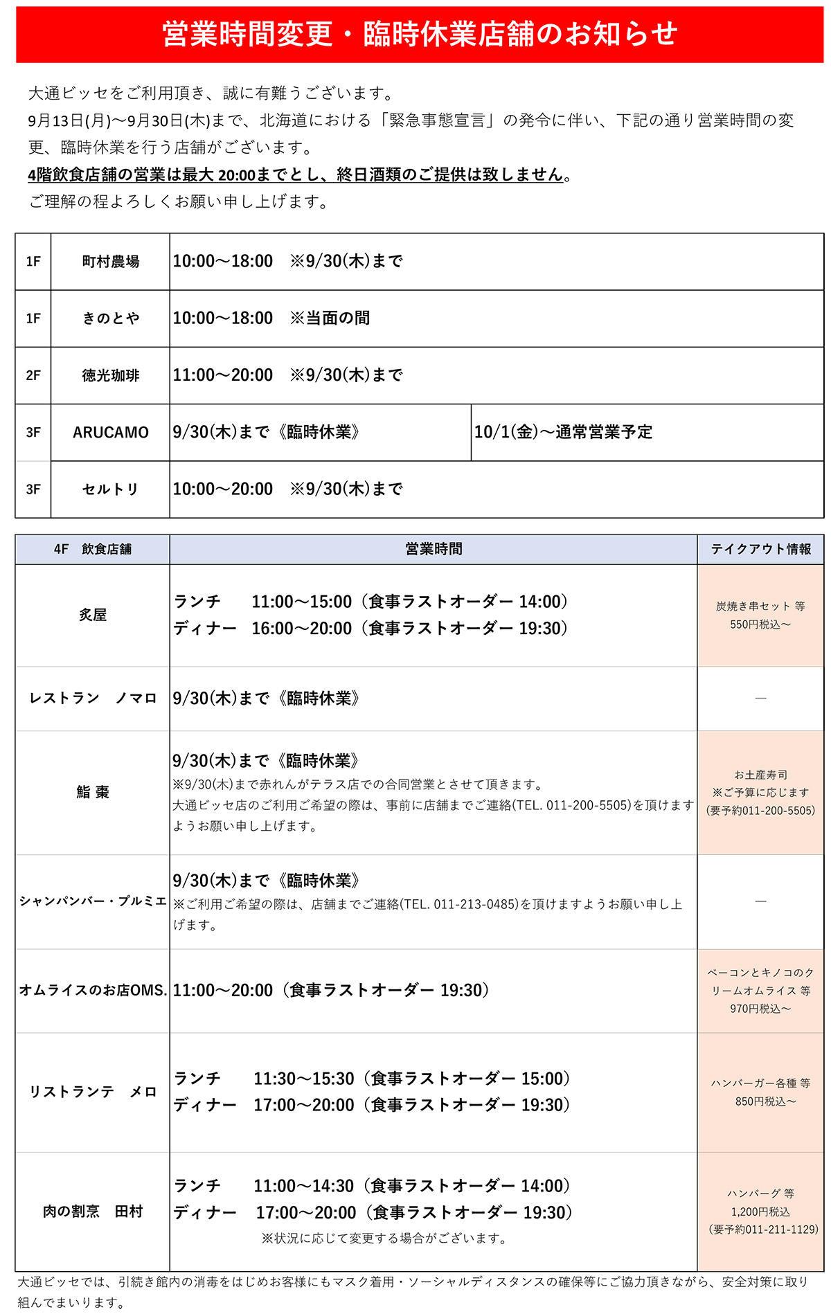 https://www.odori-bisse.com/info/news_210913_img.jpg