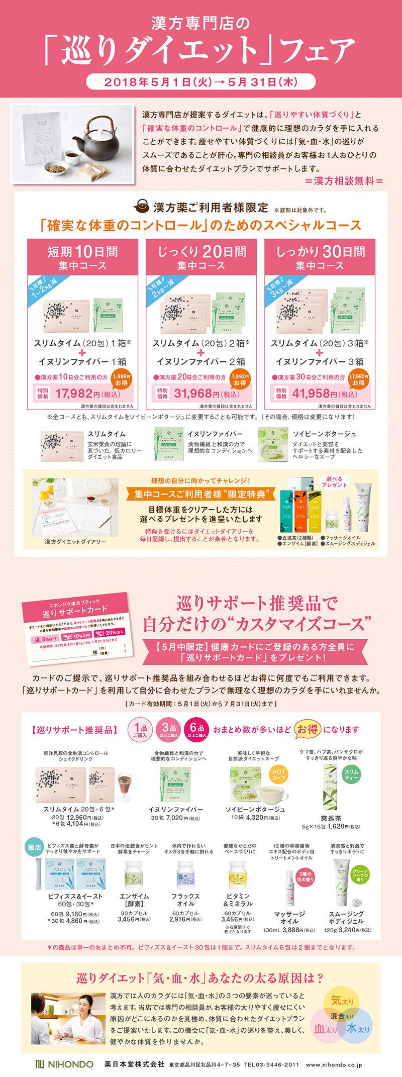 https://www.odori-bisse.com/info/nihondo_180507_img.jpg