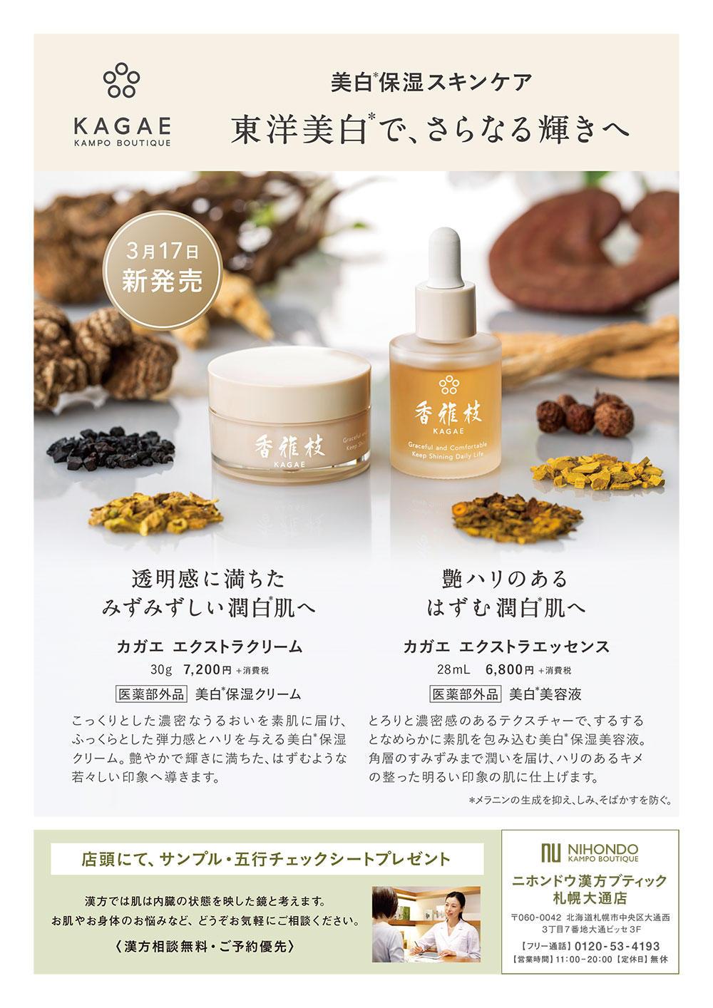 https://www.odori-bisse.com/info/nihondoh_180314_img1.jpg