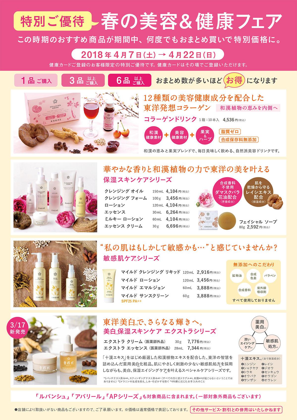 https://www.odori-bisse.com/info/nihondoh_180404_img01.jpg