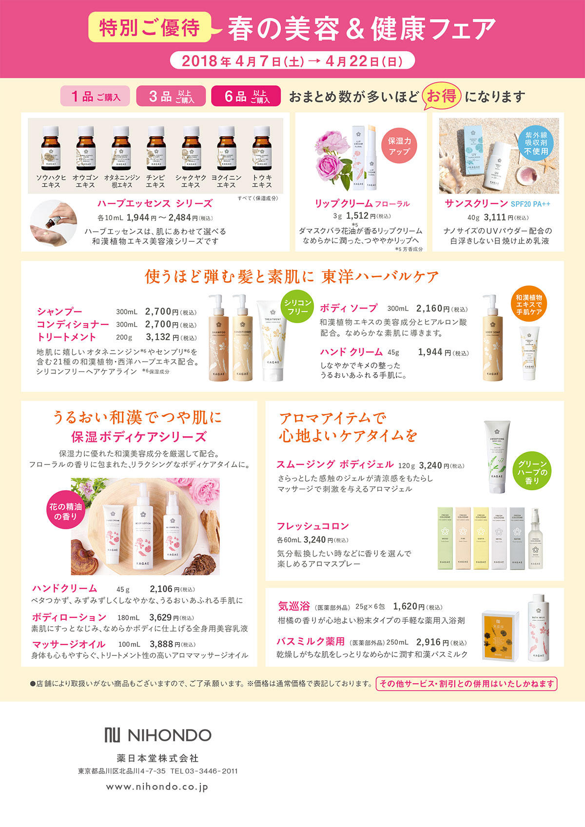 https://www.odori-bisse.com/info/nihondoh_180404_img02.jpg