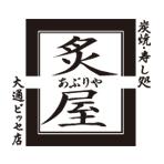 炭焼・寿し処 炙屋 大通ビッセ店