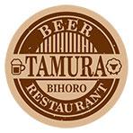 ビア レストラン タムラ